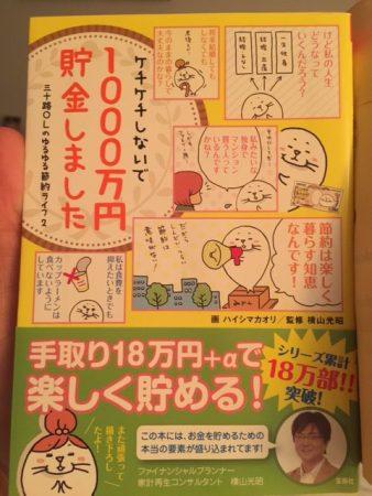 Hajime_2016081201